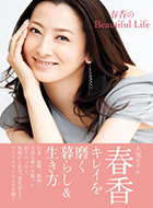 春香のBeautiful-Life-