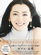 春香-Beauty-Recipe