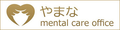 やまなmental care office